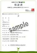 guarantee_card_sample