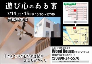 wood7.7