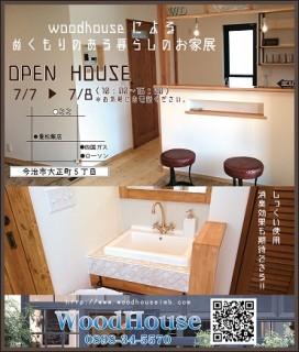 woodhouse-koukoku